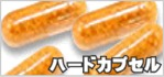にんにく卵黄のハードカプセル