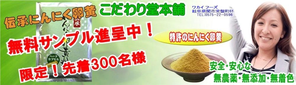 にんにく卵黄無料サンプル進呈・top