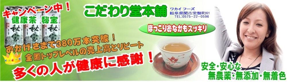 健康茶 秘宝がキャンペーンの特別価格で安い!健康茶 秘宝は無農薬・無着色・無添加で安全、安心。健康茶 秘宝の正規代理店・こだわり堂本舗/ワカイフーズ